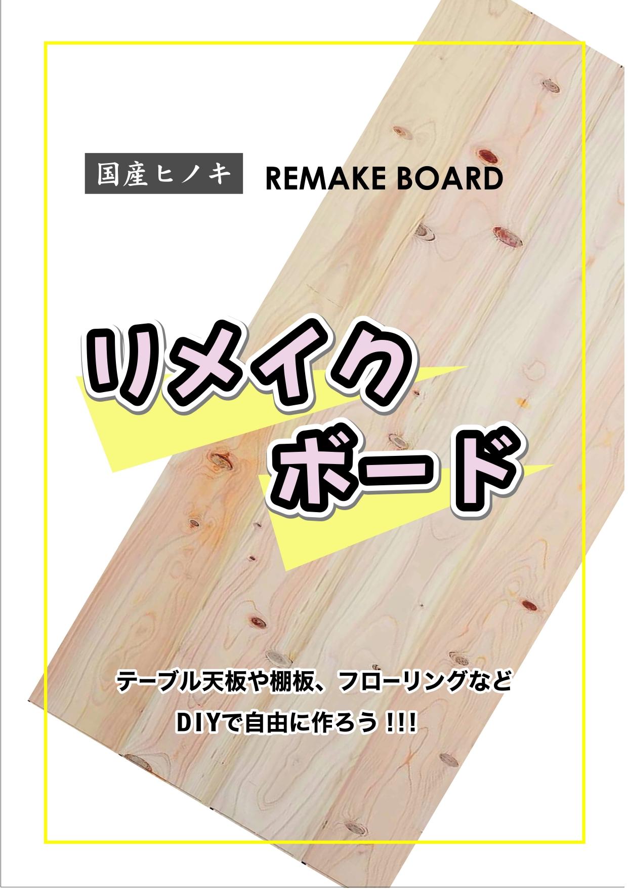 remakeboard-1