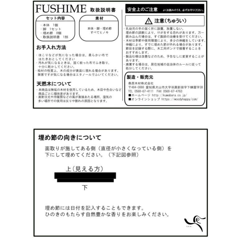 fushime